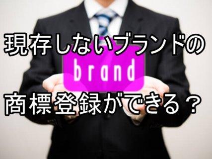現存しないブランドを商標登録できる?