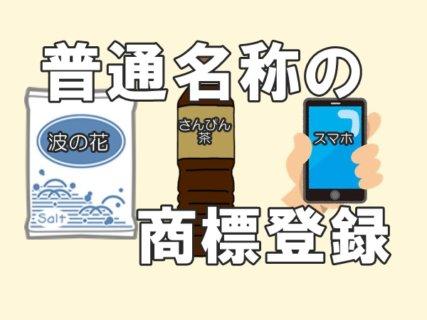 スマートフォンについてスマホという商標を登録できますか?普通名称の商標登録について