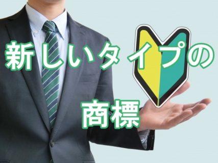 新しいタイプの商標とは?平成26年商標法改正で新たに追加された商標の類型について
