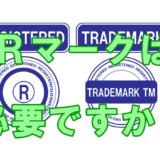 商品やサービスの登録商標には、Rマークをつけたほうがいいですか?