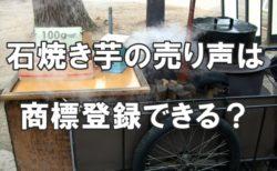 石焼き芋の売り声は、商標登録できる? 商品・役務について慣用されている商標について