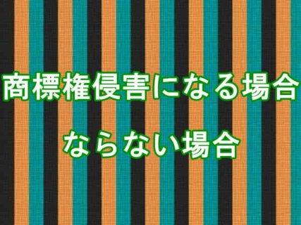 登録商標を表示しても商標権侵害にならない場合がある?「歌舞伎」商標と、商標権侵害