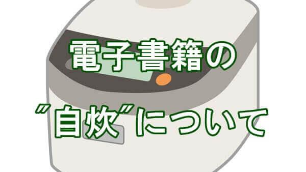 """「電子書籍の""""自炊""""」について -自炊代行する業者は違法か?"""