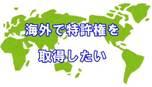 海外で特許権を取得するには。海外特許出願の2つのルート