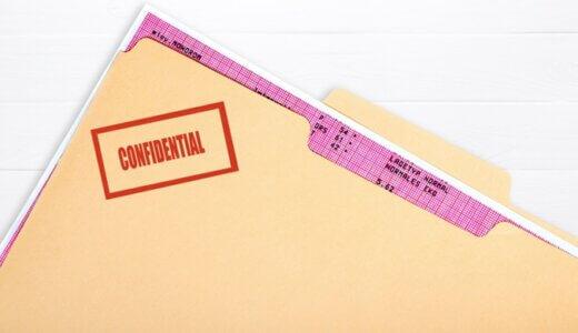 営業秘密、漏れてないですか?不正競争防止法の営業秘密の保護について