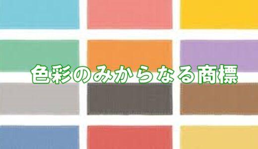 この色づかい、商標登録できますか?裁判例からみる色商標の識別力