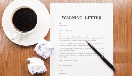特許権侵害の警告書に対応する義務はあるか。警告書の内容・法的効果(時効中断効)と対応方法