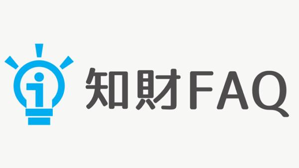 知財FAQロゴ