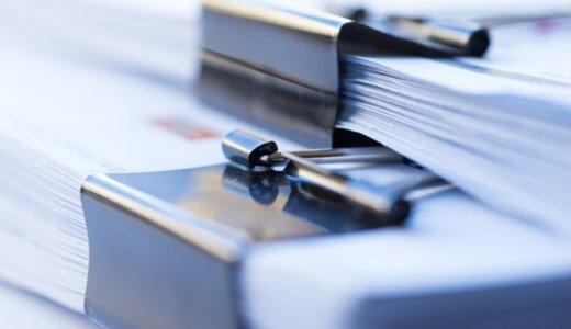 政府の報告書や白書を無断転載すると著作権侵害ですか?官公庁の作成した著作物に関する著作権の制限について