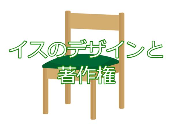 イスのデザインに著作権が認められますか?家具などの応用美術の著作物性について。