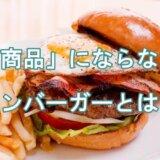 商標法上「商品」にならないハンバーガー?