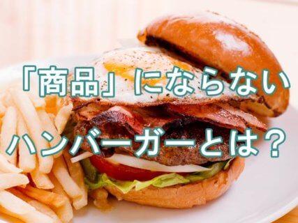 「商品」にならないハンバーガーとは?