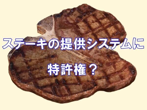 いきなり!ステーキの提供システムに特許権?ビジネス関連発明の自然法則利用性