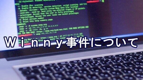 ファイル共有ソフトと著作権侵害-Winny事件(最決平成23年12月19日)について